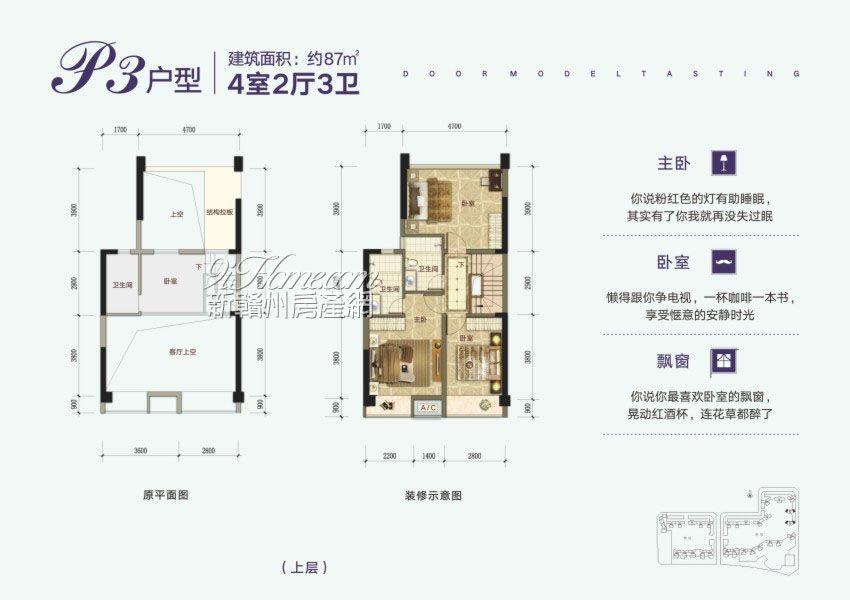 宝能城==P3户型87平4室2厅3卫上层