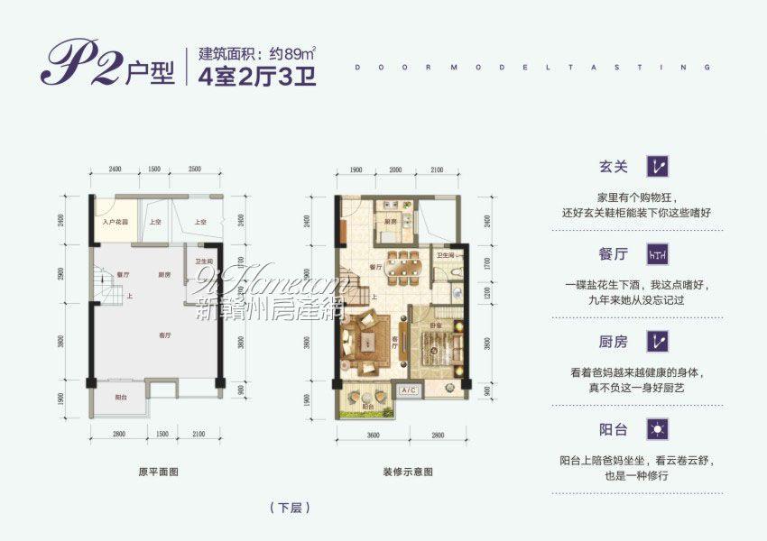 宝能城==P2户型89平4室2厅3卫下层
