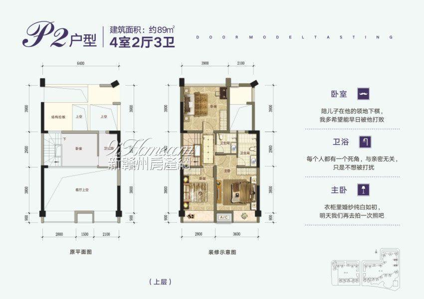 宝能城==P2户型89平4室2厅3卫上层
