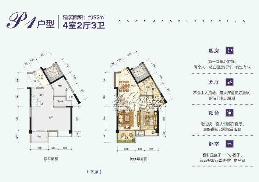 宝能城==P1户型92平4室2厅3卫下层