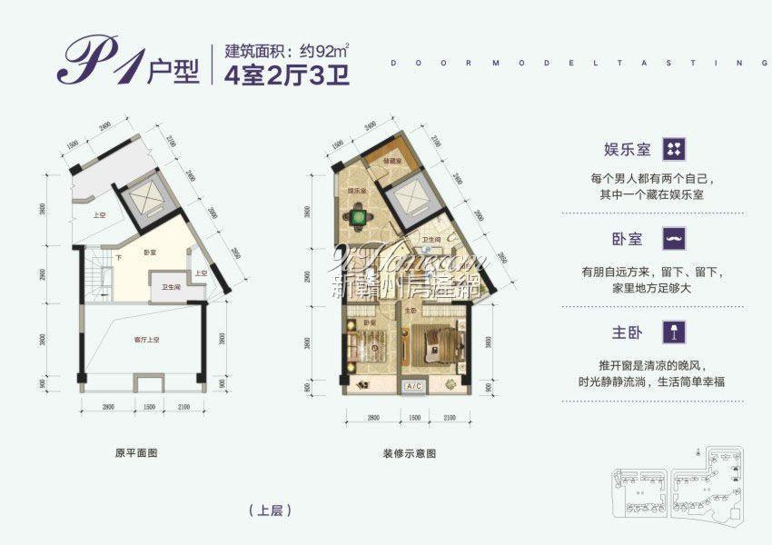 宝能城==P1户型92平4室2厅3卫上层