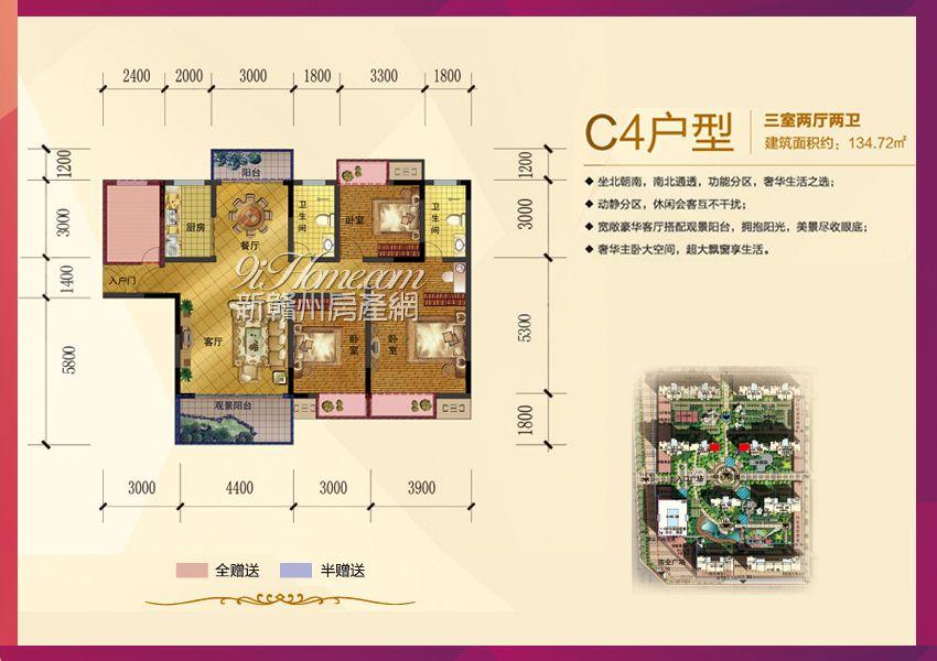 台湾城==C4三室两厅两卫134平