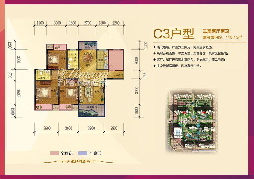 台湾城==C3三室两厅两卫118平