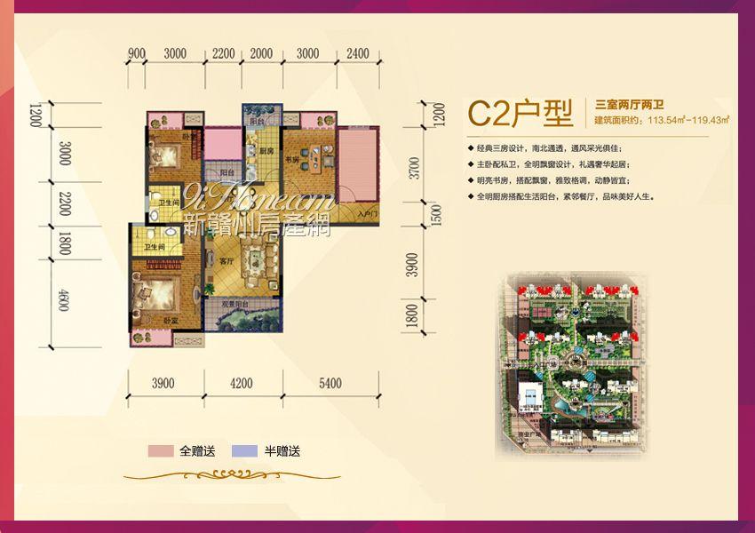台湾城==C2三室两厅两卫113平