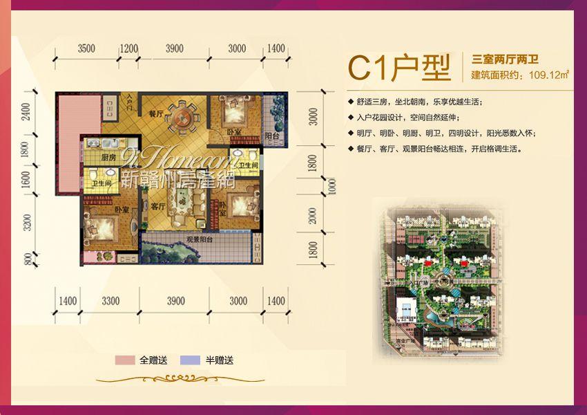 台湾城==C1三室两厅两卫109平