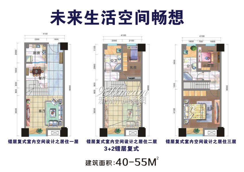 和信广场==3+2公寓办公40-55平