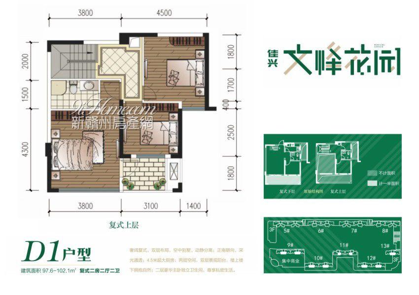 佳兴·文峰花园==D1户型两房两厅两卫上层