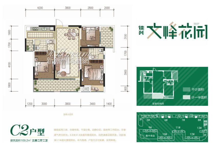 佳兴·文峰花园==C2户型三房两厅两卫
