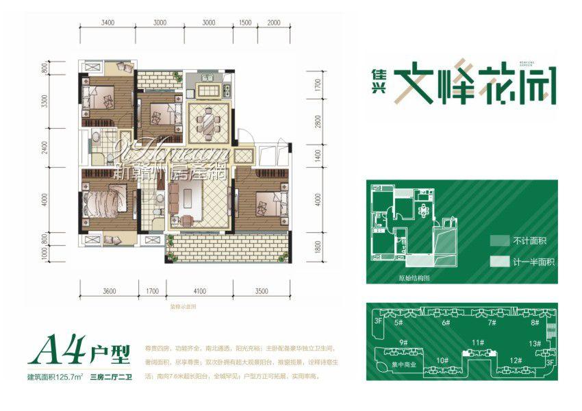 佳兴·文峰花园==A4户型三房两厅两卫