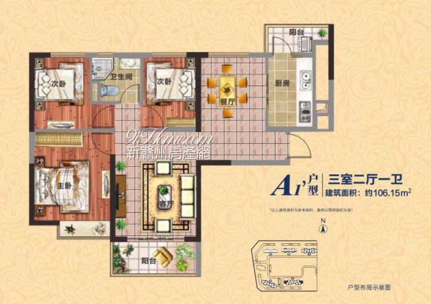 赣州·恒大名都==A1户型三室两厅一卫