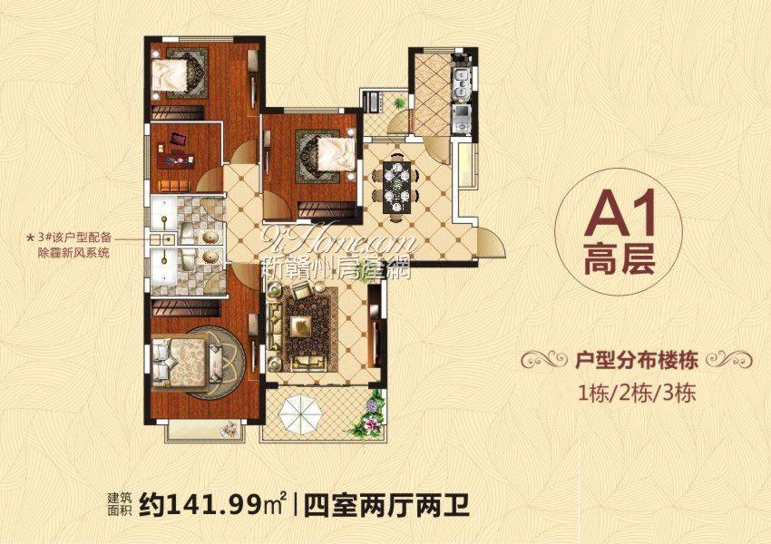 恒大·翡翠华庭二期==A1四室两厅两卫