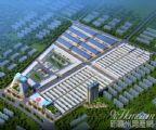 中国・中部国际物流商贸城