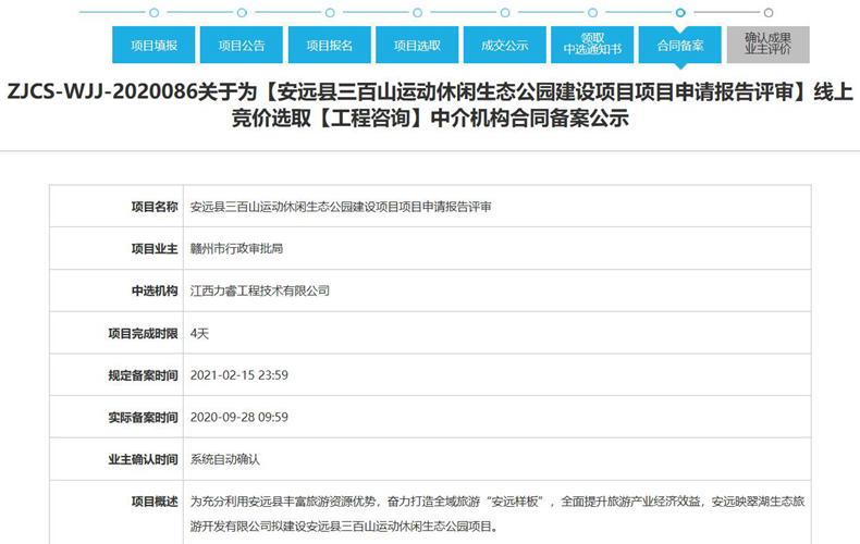 已备案!安远县将建三百山运动休闲生态公园!