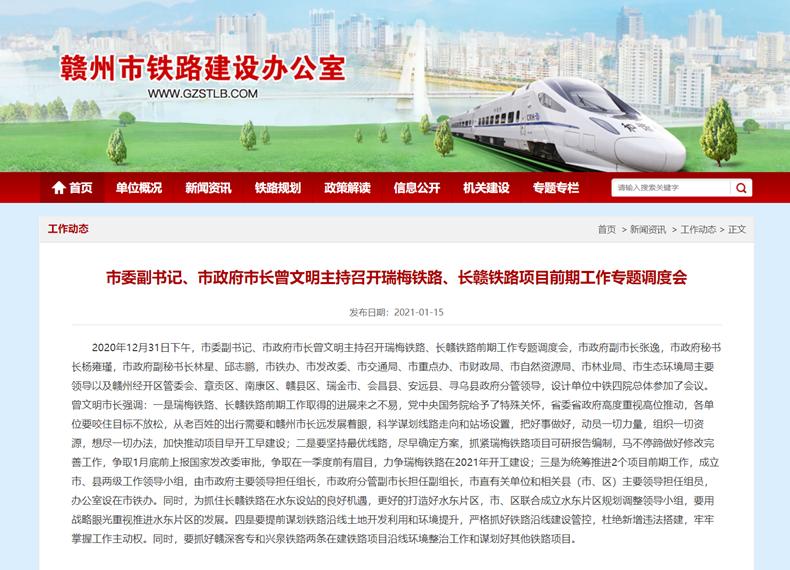 长赣铁路或将在水东设站!力争瑞梅铁路2021年开工